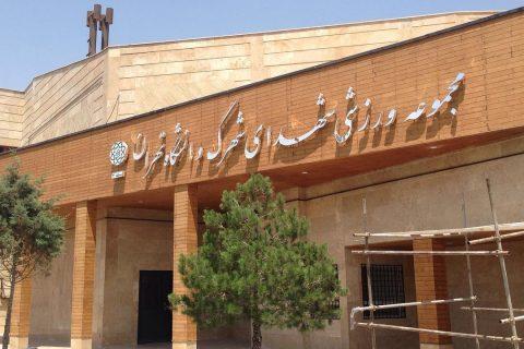 پروژه مجموع ورزشی دانشگاه تهران